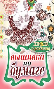 Елена Шилкова -Вышивка по бумаге