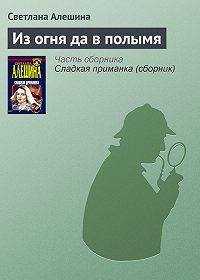 Светлана Алешина -Из огня да в полымя