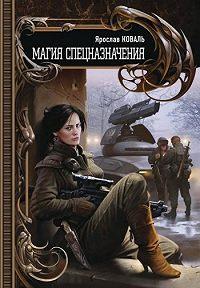 Ярослав Коваль -Магия спецназначения