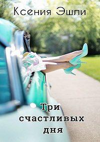Ксения Эшли -Три счастливых дня. Лето. Рига. Любовь
