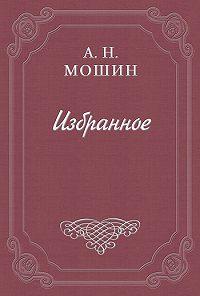 Алексей Мошин -Памяти Н. Г. Бунина