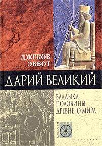 Джекоб Эббот - Дарий Великий. Владыка половины Древнего мира