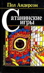 Пол Андерсон -Сатанинские игры
