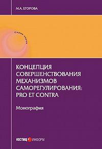 М. А. Егорова -Концепция совершенствования механизмов саморегулирования: pro et contra