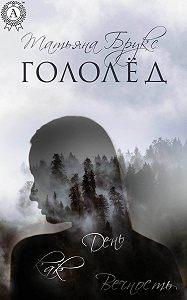 Татьяна Брукс -Гололёд