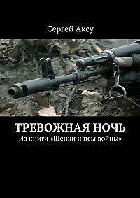Сергей Аксу -Тревожнаяночь. Изкниги «Щенки ипсы войны»