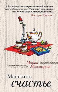 Мария Метлицкая - Машкино счастье (сборник)