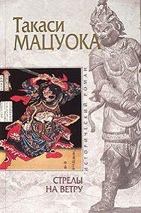 Такаси Мацуока - Стрелы на ветру