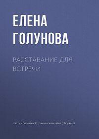 Елена Голунова -Расставание для встречи
