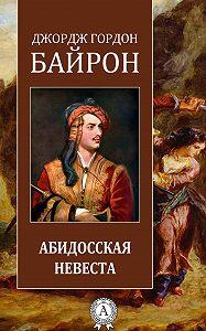 Джордж Гордон Байрон, Джордж Байрон - Абидосская невеста