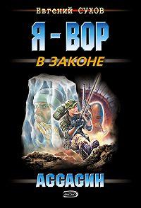 Евгений Сухов -Ассасин