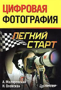 Нина Олевская -Цифровая фотография. Легкий старт