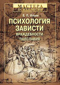 Евгений Павлович Ильин -Психология зависти, враждебности, тщеславия