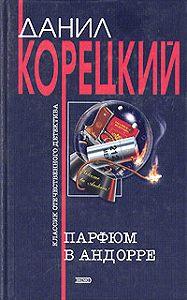 Данил Корецкий - Чего не может делать машина