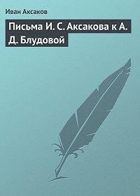 Иван Аксаков -Письма И.С.Аксакова к А.Д.Блудовой