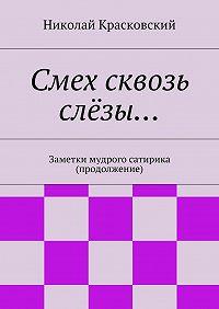 Николай Красковский -Смех сквозь слёзы…