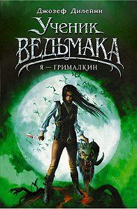 Джозеф Дилейни -Я – Грималкин