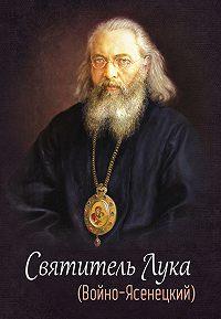 Елена Круглова -Святитель Лука (Войно-Ясенецкий)