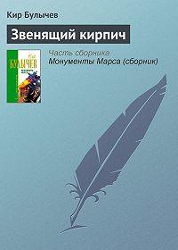 Кир Булычев -Звенящий кирпич