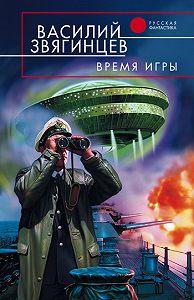 Василий Звягинцев - Время игры