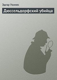Эдгар Уоллес -Дюссельдорфский убийца