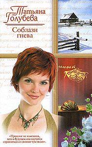 Татьяна Голубева -Соблазн гнева