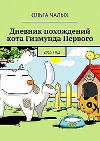 Ольга Чалых -Дневник похождений кота Гизмунда Первого. 2015год