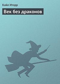 Кайл Иторр -Век без драконов