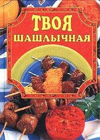 Елена Маслякова -Твоя шашлычная