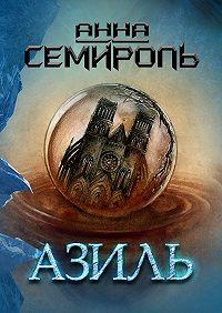 Анна Семироль -Азиль