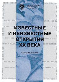 Сборник статей -Известные и неизвестные открытия XX века