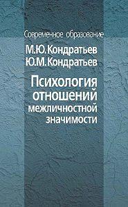 Михаил Кондратьев -Психология отношений межличностной значимости