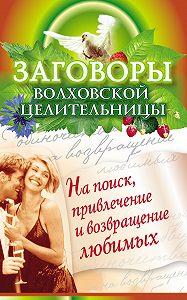 Наталья Сытина -Заговоры волховской целительницы на поиск, привлечение и возвращение любимых