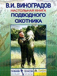 Виталий Иванович Виноградов -Настольная книга подводного охотника