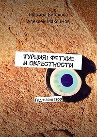 Алексей Максимов -Турция: Фетхие иокрестности. Гид-навигатор