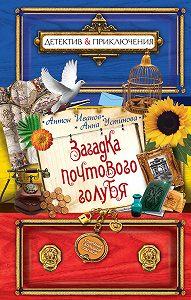 Анна Устинова -Загадка почтового голубя