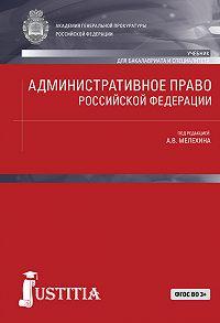 Коллектив авторов -Административное право Российской Федерации: Учебник