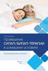 Роман Бузунов - Проведение СИПАП/БИПАП-терапии в домашних условиях. Рекомендации для пациентов