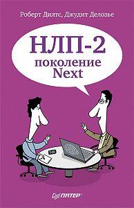 Роберт Дилтс -НЛП-2: поколение Next