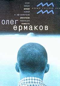 Олег Николаевич Ермаков -Вариации