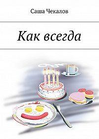 Саша Чекалов -Как всегда