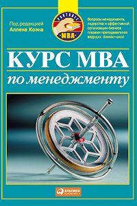 Коллектив Авторов -Курс MBA по менеджменту
