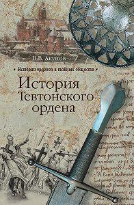В. В. Акунов -История Тевтонского ордена