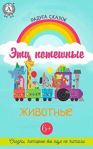 Владимир Сайдамет -Эти потешные животные