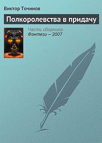 Виктор Точинов -Полкоролевства в придачу