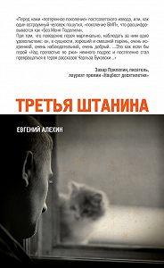 Евгений Алехин - Третья штанина (сборник)