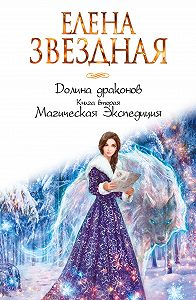 Елена Звёздная -Магическая Экспедиция