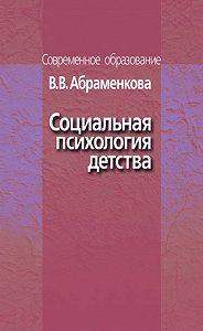 Вера Абраменкова -Социальная психология детства