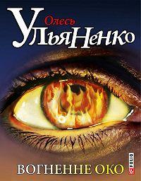 Олесь Ульяненко -Вогненне око