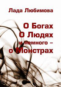 Лада Любимова - ОБогах. ОЛюдях. Инемного– оМонстрах